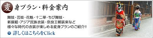 変身プラン・料金案内 舞妓・芸妓・花魁・十二単・ちび舞妓・新撰組・アジア民族衣装・奈良王朝装束など様々な時代の衣装が楽しめる変身プランのご紹介!!詳しくはこちらをClick
