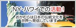 NY・ハワイでの活動! おかむらは日本の伝統文化を世界へ発信しています