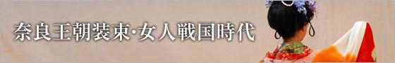 奈良王朝装束・女人戦国時代