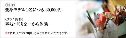 《料金》変身モデル1名につき 30,000円《プラン内容》舞妓づくりを一から体験※2名以上でのお申し込みとさせていただきます。