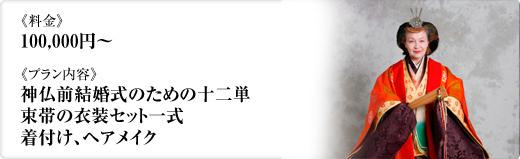 《料金》100,000円~《プラン内容》神仏前結婚式のための十二単 束帯の衣装セット一式 着付け、ヘアメイク
